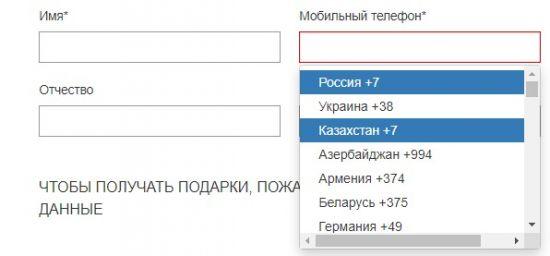 код для телефона
