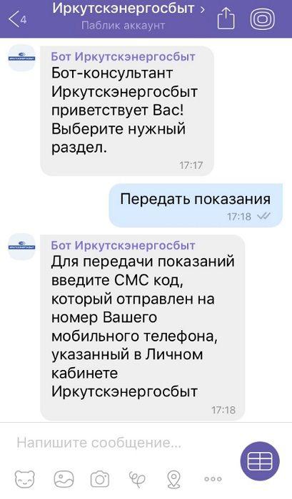 Бот Иркутскэнергосбыт