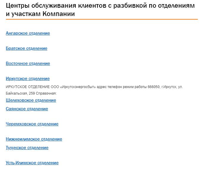 Центры обслуживания Иркутскэнергосбыт