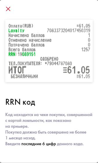 RRN-код