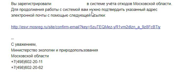 Письмо о регистрации