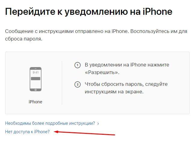 Нет доступа к iPhone