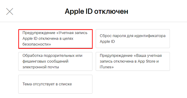 Apple ID отключен