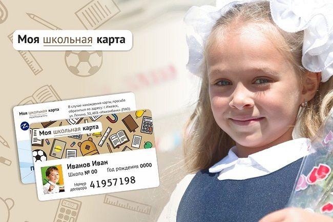 Школьная карта