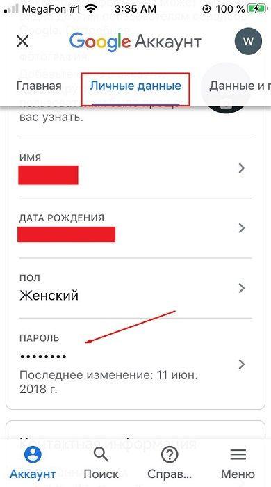 Вкладка Личные данные