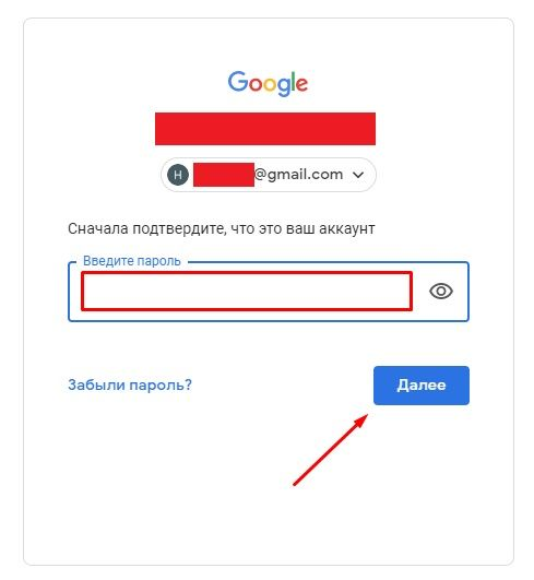 Повторение пароля