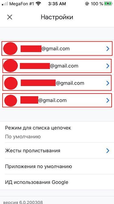 Выбор акккаунта