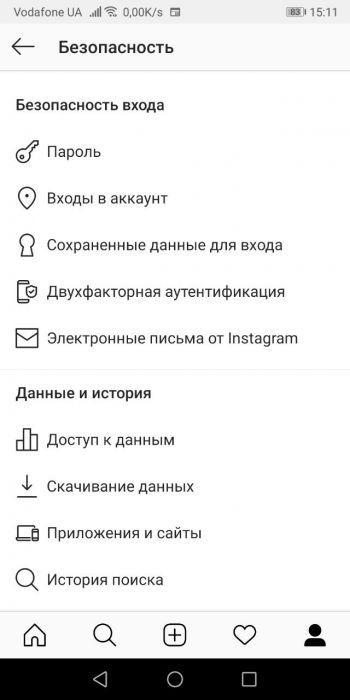 раздел «Безопасность»