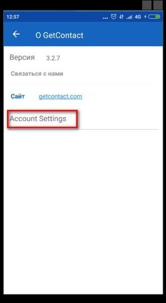 О Get Contact