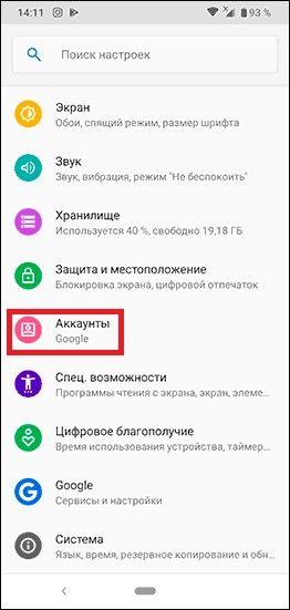 """пункт """"Аккаунты Google"""""""