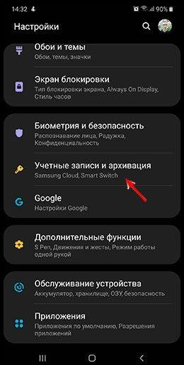 Учетные записи и архивация: Samsung