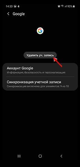 удаление учётки в Samsung