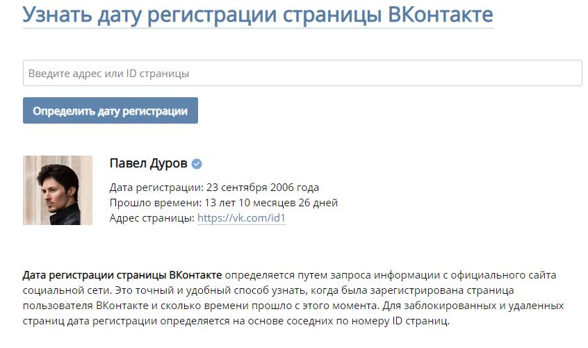 Страница Павла Дурова