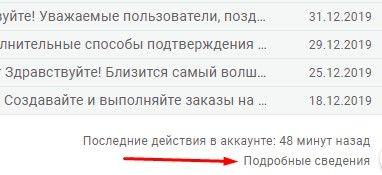 """опция """"Подробные сведения"""""""