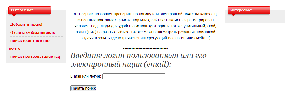 PoiskMail