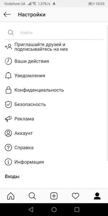 раздел «Конфиденциальность»