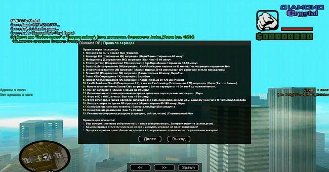 загрузка GTA SAMP
