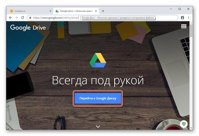 Вход в Гугл Диск