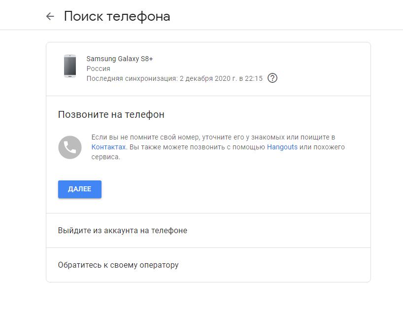 Поиск телефона