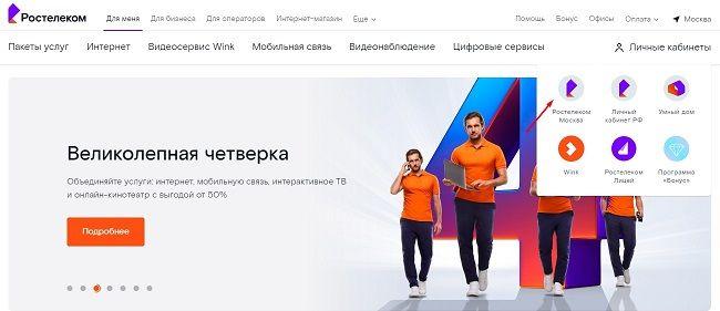 раздел «Ростелеком Москва»