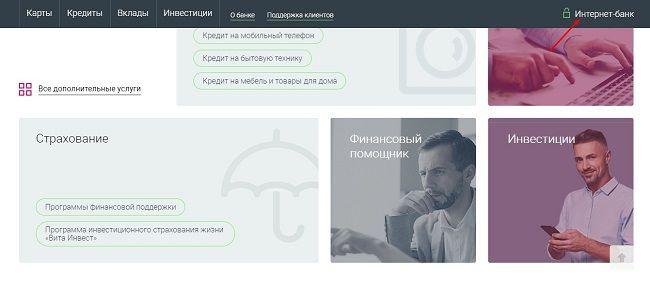 Кнопка Интернет-банк