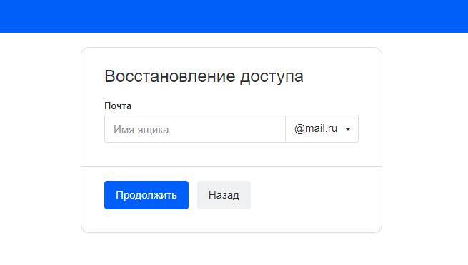 название почтового ящика
