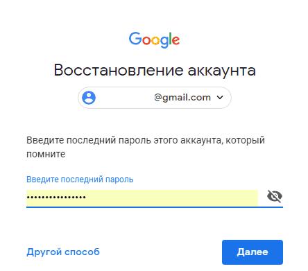 последний пароль от аккаунта