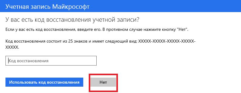 форма для ввода кода безопасности