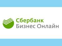 Сбербанк бизнес-онлайн