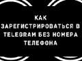 Как зарегистрироваться в Телеграмме без номера телефона