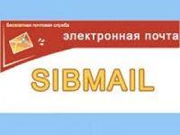 Электронная почта Сибмайл