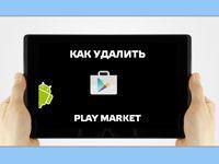 удаление аккаунта в Google Play