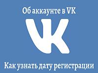 когда зарегистрирован аккаунт ВКонтакте