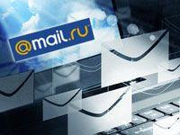 переписка в Mail.ru