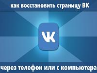 Как восстановить аккаунт ВК