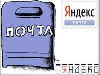 email Yandex