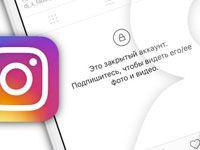закрытый аккаунт в Инстаграме