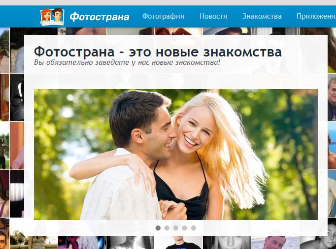 бесплатные онлайн знакомства на фотостране с девушками