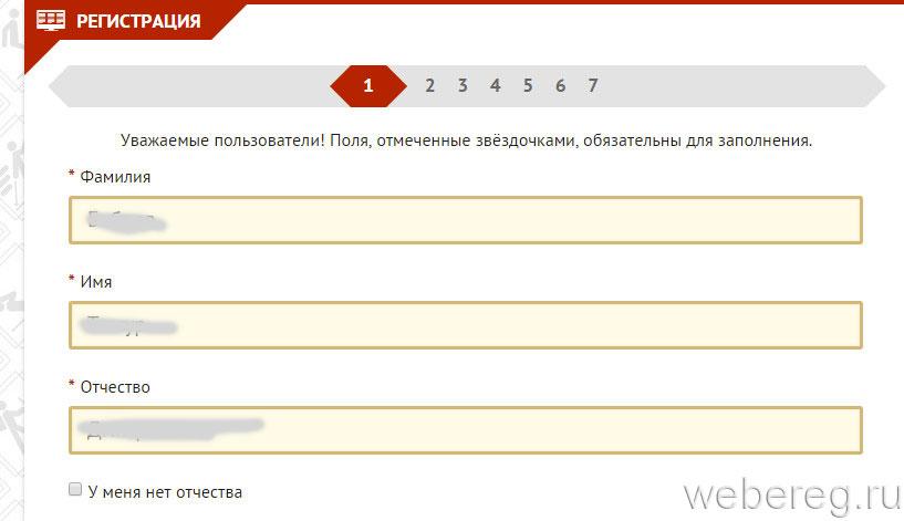 Как зарегистрироваться на сайте гто инструкция
