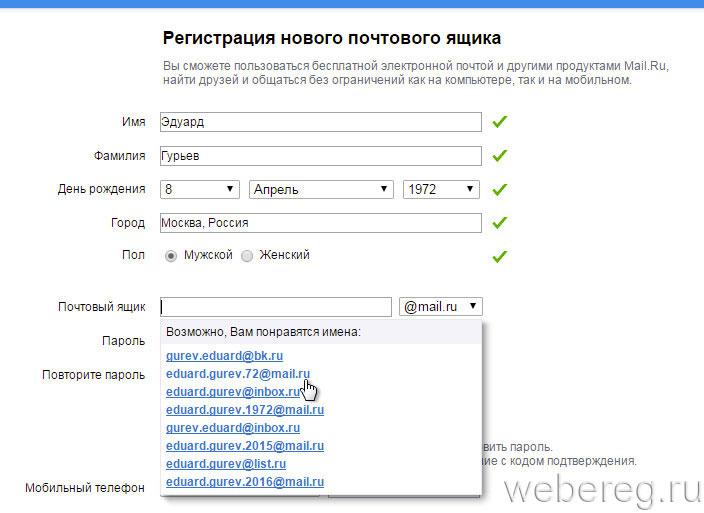 Электронная почта mail ru Регистрация - Neumeka ru