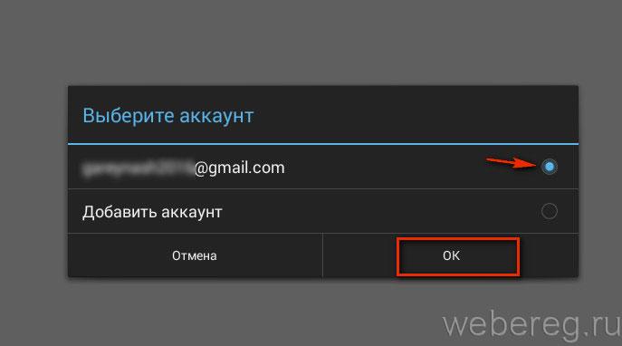 Как сделать аккаунт на планшете плей маркет
