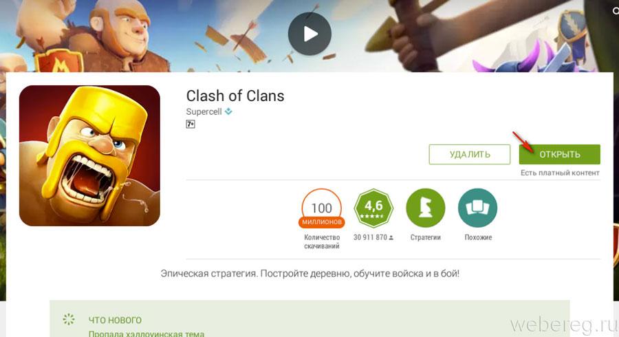 Как сделать два аккаунта в clash