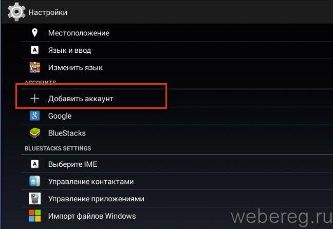 вход в аккаунт Google Play - фото 11