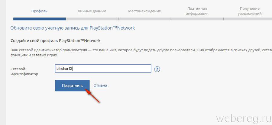 Как создать учетную запись в playstation network