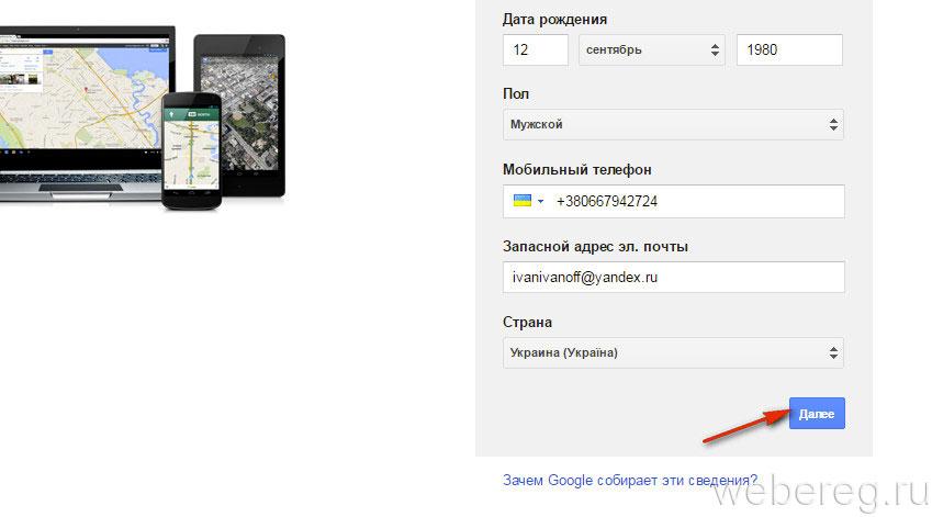 Как сделать аккаунт в ютубе на русском
