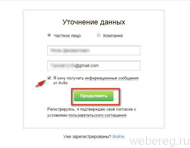 Как создать объявление на авито без номера телефона дать объявление о продаже квартиры в мариуполе
