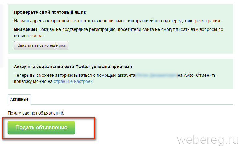 Как разблокировать бесплатное объявление на авито смартфоны частные объявления г томск