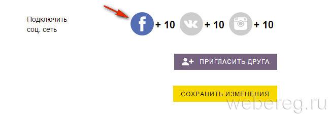 Как зарегистрироваться на сайте налог ру