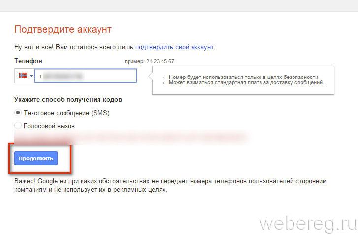Компании, у которых нет домена, могут в течение месяца со дня старта сервиса зарегистрировать его бесплатно