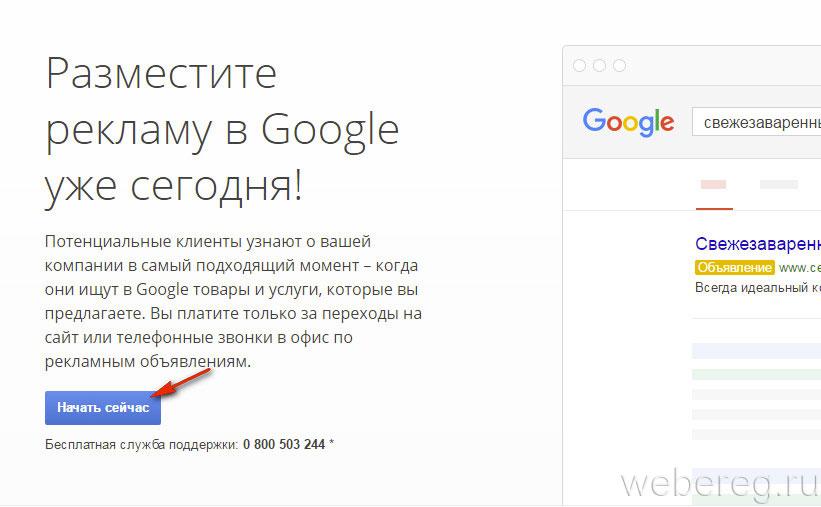 Google adwords войти